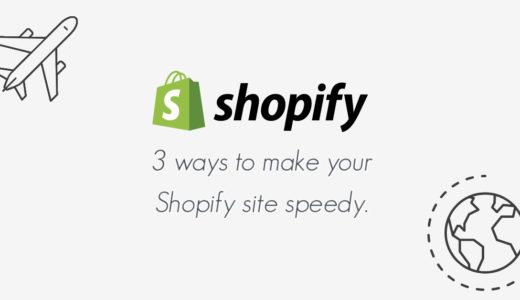 Shopifyでサイトの表示速度を向上させる3つの基本的な方法