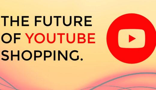 YouTubeがショッピングの起点になる未来