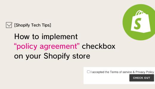 Shopifyのカートに「利用規約への同意」チェックボックスをつける方法
