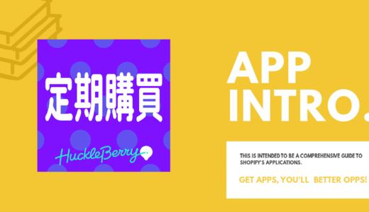 Shopifyアプリ「定期購買」の説明書