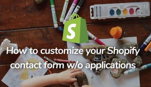 Shopifyの問い合わせフォームをアプリなしでカスタマイズしてみる
