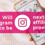 Instagramがインフルエンサーの収益強化に本腰 〜ポストクッキー時代の新たなアフィリエイト像