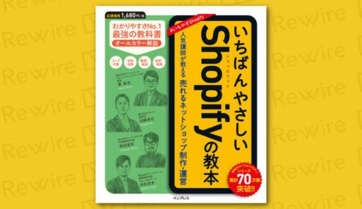 書籍『いちばんやさしいShopifyの教本』