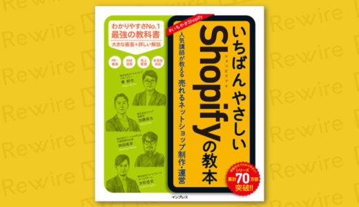 書籍『いちばんやさしいShopifyの教本』特集ページ