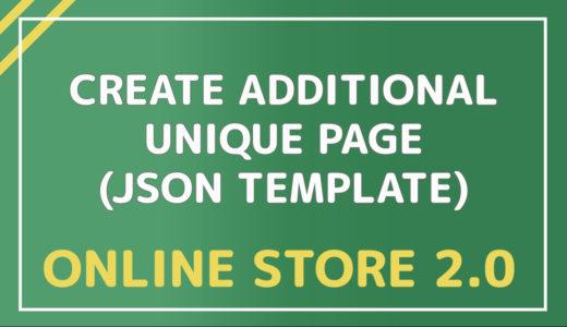 【Shopify】特定の固定ページのテーマテンプレートのみOnline Store 2.0(動的セクション)に移行する方法【動画つき】
