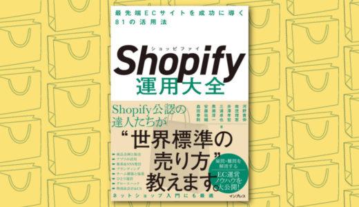 書籍『Shopify運用大全 最先端ECサイトを成功に導く81の活用法』