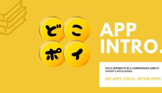 Shopifyアプリ「どこポイ」の説明書