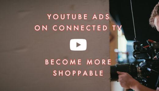 YouTubeの動画アクション広告がテレビ面へ進出 〜リビングへと拡大するショッピング