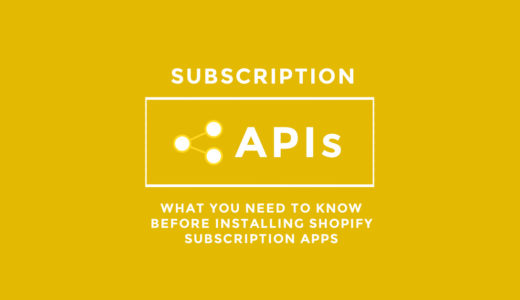 【Shopify】サブスクリプション(定期購入)アプリを入れる前に、APIについて知っておきたいこと